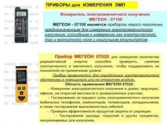 Как измерить электромагнитное излучение в квартире?