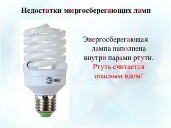Энергосберегающие лампы содержат ли ртуть?