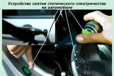 Как убрать статическое электричество с телефона?