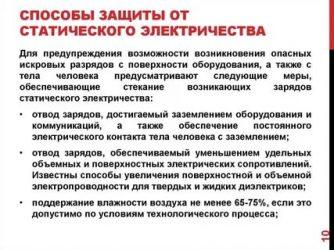 Мероприятия по защите от статического электричества