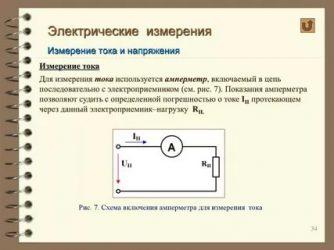 Как производится измерение тока в цепи?