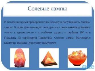 Солевой светильник польза и вред