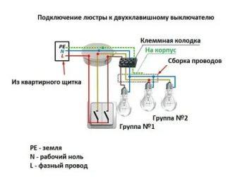 Как подключить точечные светильники к двухклавишному выключателю?