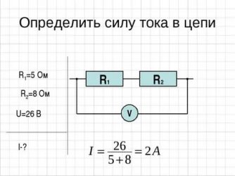 Как узнать силу тока в цепи?