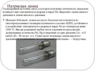 Лампы натриевые высокого давления утратившие потребительские свойства