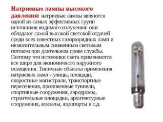 Основное применение натриевых ламп днат