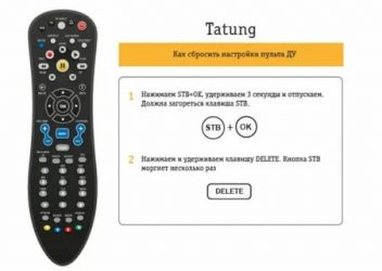 Пульт для телевизора плохо переключает что делать?